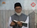 Sahar TV program درس قرآن - Part 5 - Urdu