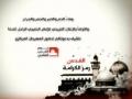 اعلان دعوة يوم القدس العالمي Universal Al-Quds Day Announcement - Arabic