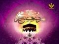 دعائے مجیر Dua e Mujeer - Arabic sub Urdu