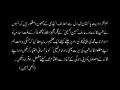 Shaheed Arif Hussain hussaini - Dua e Kumail & Noha by Sachey Bhai - Arabic Urdu
