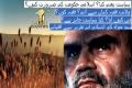 Hakomat-e-Islami, Wilayat-e-Faqih ki bunyaday [URDU CLIP]