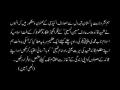 Shaheed Arif Hussain hussaini - Speech at a party meeting - Urdu