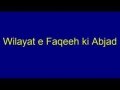 short clip-definition of wilayat e faqeeh by aga jawwad naqvi-urdu