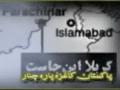 Parachanar Ghaza of Pakistan - پاکستان کا غزہ پارہ چنار - Urdu