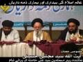 اسلامی بیداری کانفرنس اسلام آباد پاکستان Islami Bedari Conference - 27Sep11 - Urdu