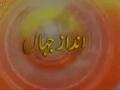 [Sep 28 2011] Andaz-e- Jahan - پاکستان اور امریکہ کے تعلقات - Urdu