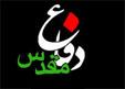 [10][Farsi] مستند دفاع مقدس - Holy Defence - Defae Muqaddas