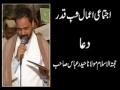 Amaal Shabe Qadr اعمال شب 23 ماه مبارک رمضان - معرفت قرآن کانفرنس - Arabic and Urdu