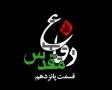 [15][Farsi] مستند دفاع مقدس - Holy Defence - Defae Muqaddas