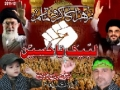 [Preview Audio] - Ali Deep Rizvi - Noha 2011-12 - Urdu