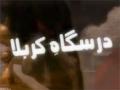 Darsgah e Karbala - Nauha 2012 - Urdu