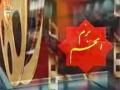 Bazme Anjum - [ 13 November  2011 ] - Urdu