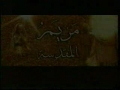 Movie - The Holy Mary - Maryam Muqaddasa - ARABIC - English Subtitles - 07 of 12