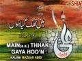 Main Thak Gaya Hoon - Nauha 2012 - Farhan Ali - Urdu sub English