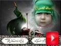 مجمع شیر خوارگان حسینی Hazrat Ali Asghar (a.s) - Farsi