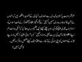 Shaheed Arif Hussain Hussaini - Speech in Karachi for Public Part 1 -Urdu
