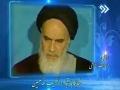 امام خمینی : ندای وحدت اسلامی Imam Khomeini (ra): Call for Islamic Unity - Farsi