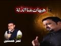 Hayhaat Minna zillah - Shuja Rizvi Noha 2011-2012 - Urdu