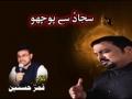 Sajjad se Poocho - Shuja Rizvi Noha 2011-2012 - Urdu