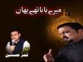 Mere baba the yahaan - Shuja Rizvi Noha 2011-2012 - Urdu