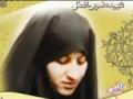 شرح بي نهايت: یک شهیده بسیجی Documentary: Martyred Basij Woman - Farsi