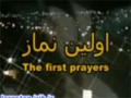My First Namaz - اولین نماز - Farsi