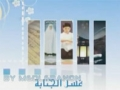 الطريقة الصحيحة لغسل الجنابة - Ghusl - Arabic