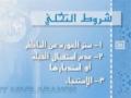 التخلّي :كيفيته, أحكامه و شروطه - Arabic
