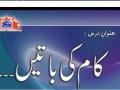 Kaam Ki Baat 8/9  Br.Syed Abid Hussain Zaidi.  Madrasa-tul-Qaaim [a.s] - urdu