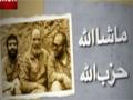 ماشاالله حزب الله - به ياد حاج ذبيح الله بخشي Farsi