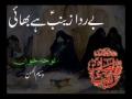 Berida Hai Zainab as - Noha - Urdu