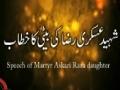 شہید عسکری کی بیٹی کا خطاب Shahed Askari Raza Jalus e Janza - Urdu sub English