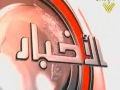 [8 January 2012] نشرة الأخبار News Bulletin - Arabic