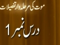Mout ki marhalawar tafsillaat 01 By Dr. Syed Abid Hussain Zaidi Urdu