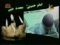Imam Khomeini thoughts - Unity Amongst Muslims - Part1 - URDU