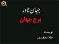 [02]  سیریل آپ کے ساتھ بھی ہوسکتاہے - Serial Apke Sath Bhi Ho sakta hai - Drama Serial - Urdu