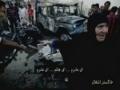مستند-خاکستر اشغال: مادران عراقی - Farsi