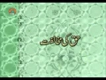 [8]  روشن راہیں - Luminous Paths - Urdu