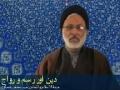 دین اور رسم و روآج Religion & Traditions - H.I. Muhammad Askari - Urdu