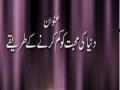 Duniya ki Mohabat ko kum karnay kay tariqay By Dr. Syed Abid Hussain Zaidi Urdu