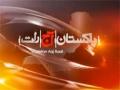 Aaj Raat - CNBC Pakistan - Sectarian Target Killing in Karachi and Pakistan - Urdu