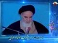 امام خمینی (ره): اسلام و اقتصاد Imam Khomeini (ra): Islam and Economics - Farsi