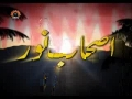 [08 Feb 2012] اصحاب نور Ashabe Noor - Sahartv - Urdu