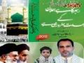 [Audio][8] Ali Deep Rizvi - Naat 2012 - Rasoolallah (saw) - Punjabi