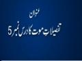 Mout ki marhalawar Tafsillaat 05 By Dr. Syed Abid Hussain Urdu