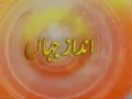 [8 Feb 2012] Andaz-e- Jahan - بیداری اسلامی اور اتحاد مسلمین - Sahartv - Urdu