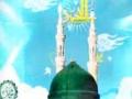 پیامبر رحمت - ولادت خاتم المرسلین حضرت محمد ص Muhammad (saww) - Farsi
