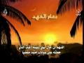 دعاء العهد Dua Ahad - Arabic
