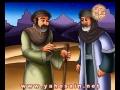 الحمزة بن عبد المطلب - القصة الثانية Hamza Bin Abdul Mutalib - Arabic