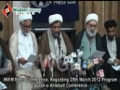 [5 March 2012] [Karachi] 25 March Quraan-o Ahle Bait Conference - Press Conference Majlis Wahdat Muslimeen - Urdu